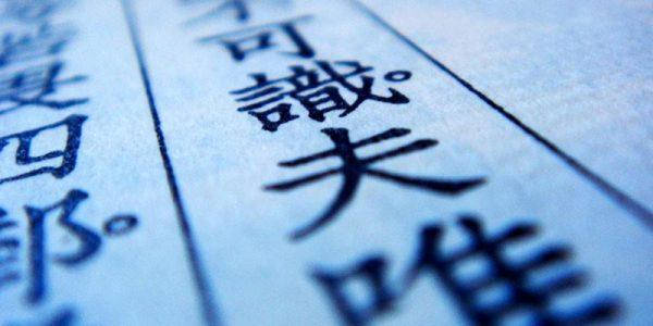 I caratteri della scrittura cinese