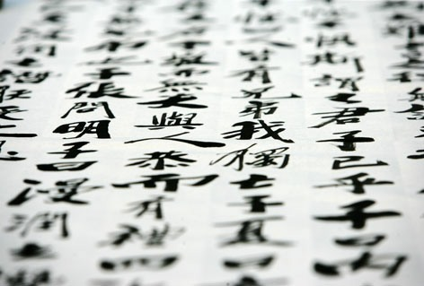 Concordanze tra la scrittura cinese e la Genesi Biblica