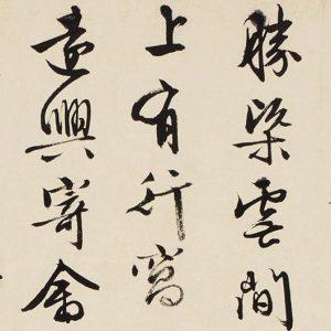 Concordanze tra la scrittura cinese e la Genesi biblica, III parte